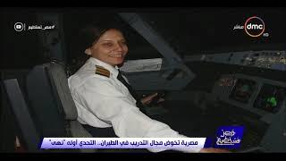 مصر تستطيع - المراحل التي مرت بها كابتن طيار / نهى إبراهيم لتكون أول مدربة طيران سيدة في مصر