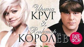 Ирина Круг и Виктор Королев - Городские встречи (Full album)