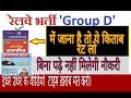 Railway group d preparation important books || tricky books for rrb group d