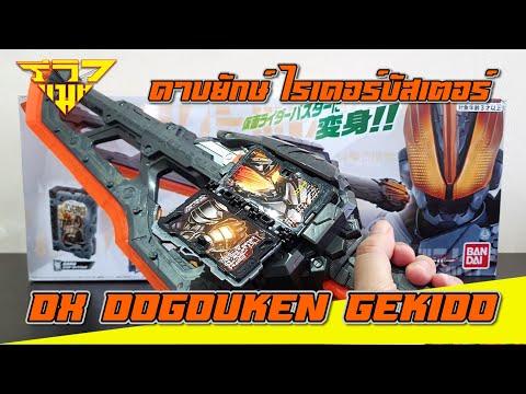 รีวิว ดาบยักษ์ ไรเดอร์บัสเตอร์ (เซเบอร์) DX Dogouken Gekido (Rider Saber) [ รีวิวแมน Review-man ]