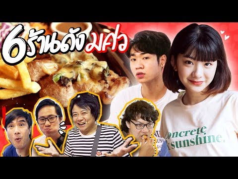 เสือร้องไห้ไกด์ - 6 ร้านดัง มศว !!! by Puriku - วันที่ 14 Sep 2018