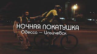 Ночной ПИН Одесса - Ильичевск (Черноморск) проехал 90 км