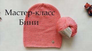 Мастер-класс по вязанию простой шапочки бини