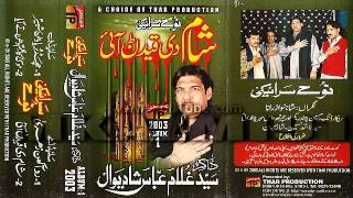 Musa Kazim Watan Te - Zakir Ghulam Abbas Kazmi
