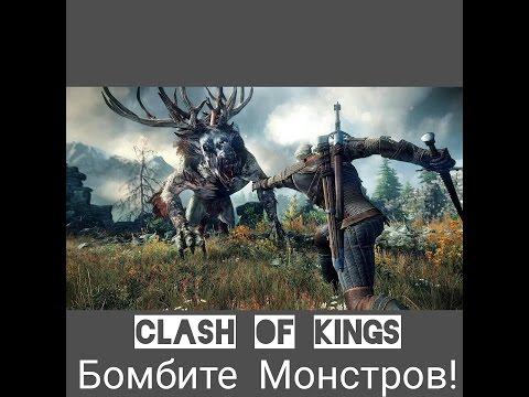 Clash Of Kings секреты (БЕЙТЕ МОНСТРОВ!!! ВАЖНО,!!!!)