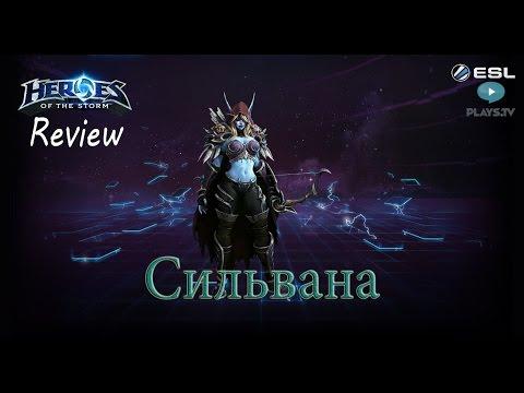 видео: heroes of the storm: Обзор-гайд (131 выпуск) - Сильвана