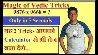 Fastest Multiplication Trick Ever Seen for Bigger Nos. I Fast Vedic Mental Math Tricks- Mental trick