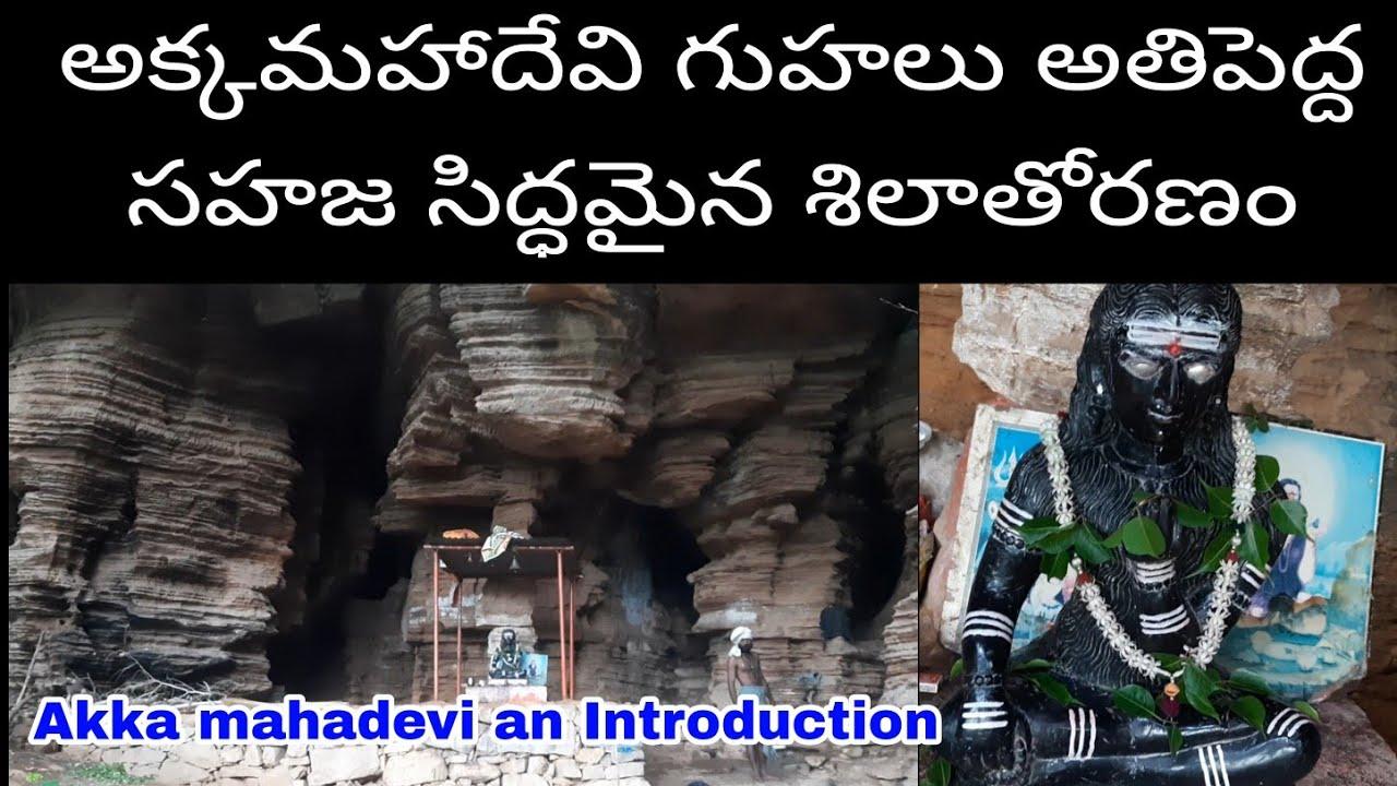 అక్కమహాదేవి ఒక పరిచయం- సహజ సిద్ధమైన శిలాతోరణం, 7 doors  Introduction to Akka mahadevi by GMK World