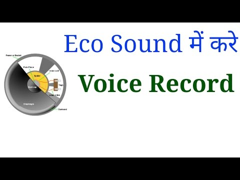 How to record voice in Eco Sound With Mobile.|आवाज रिकॉर्ड करे Eco Sound में ।