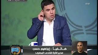 ابراهيم حسن يكشف موقف شيكابالا من الانتقال للمصري