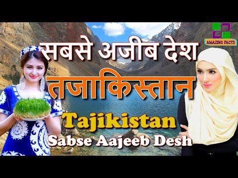 तजाकिस्तान सबसे अजीब देश // Tajikistan Sabse Aajeeb Desh