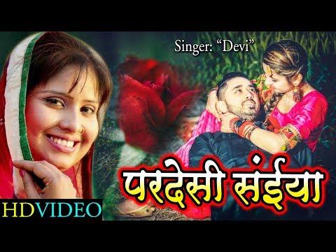 अब तक का #Singer Devi का सुपरहिट SONG - Pardeshi Saiya - परदेशी सईया - Bhojpuri Song 2018