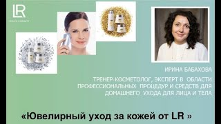 Ювелирный уход за кожей от LR Ирина Бабахова Открытый вебинар