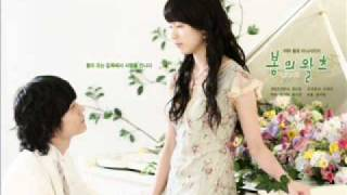 Seo Do Young - Flower (Spring Waltz OST)