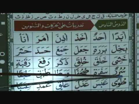 Easy Way To Read And Write In Arabic