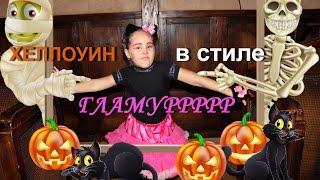 "Моя Семья. Хеллоуин в стиле "" ГЛАМУРРРРР"""
