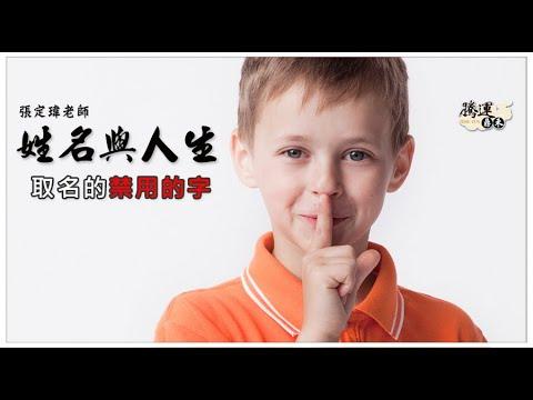 """姓名學張定瑋老師-20180320-本日主題 """"取名的禁用的字""""易經風水算命大師 - YouTube"""