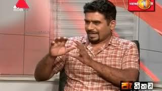 Pathikada Sirasa TV 14th October 2019 Thumbnail