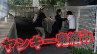【恐怖】道でヤンキーに絡まれるドッキリ thumbnail