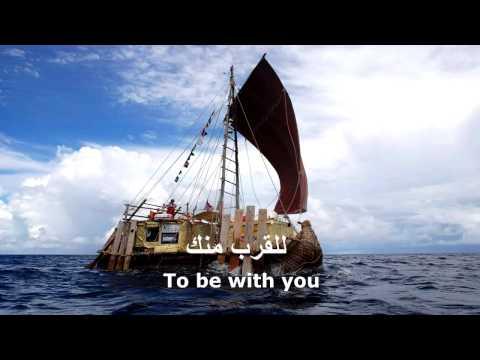 I am Sailing - Nadia Thowfeek ❤ with Arabic lyrics ❤