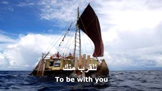 I am Sailing - Nadia Thowfeek ❤ with Arabic lyrics ❤