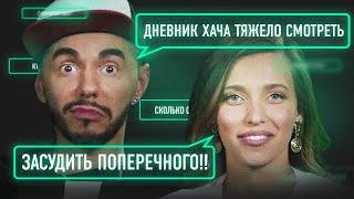 Тимур Родригез х Регина Тодоренко. Звезды ТВ отвечают на вопросы о YouTube