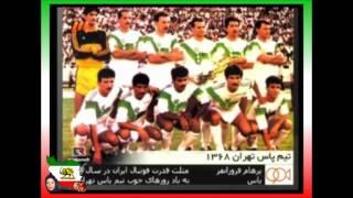 P5 Navad 90 نود ۹۰ الخليج الفارسي ايران تهران May 10 10 Iran