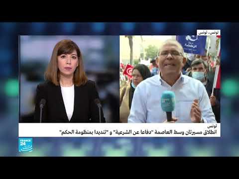 تونس: مسيرتان في شوارع العاصمة.. الأولى للدفاع عن -الشرعية- والثانية تنديدا بـ-منظمومة الحكم-  - نشر قبل 1 ساعة