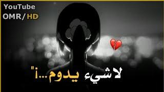 موسيقى حزينه + كلمات عتاب💔😢حالات واتس اب حزينه لاتفوتكم ؟!