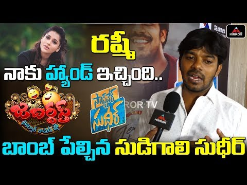 Jabardasth Sudigali Sudheer About Rashmi | Software Sudheer Movie | Dhanya Balakrishna | Mirror TV