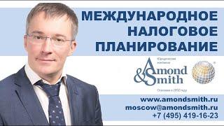 видео Компания Amond & Smith Ltd. Сайт московского офиса