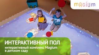 """Образовательный комплекс """"Magium"""" в детском саду"""