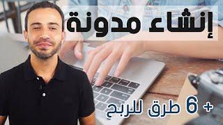تحميل فيديو كيفية انشاء مدونة بالووردبرس و طرق الربح من المدونة