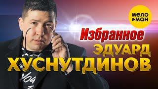 Эдуард Хуснутдинов - Избранное. Лучшие концертные выступления.