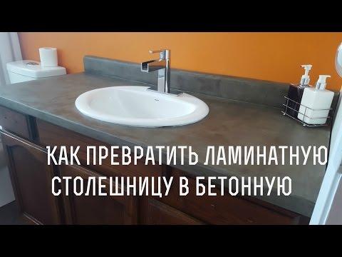 How to: Бетонная столешница для ванной комнаты