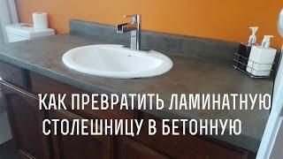 How to: Бетонная столешница для ванной комнаты(, 2016-12-27T17:19:55.000Z)