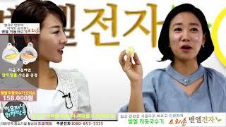 벧엘쿡(벧엘전자) 위클리홈쇼핑 자동국수기 요리손 소개 …