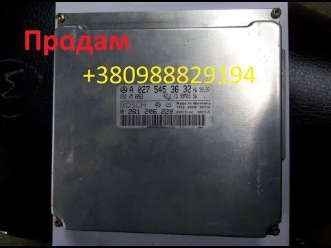 Блок управления двигателем ЭБУ Мерседес W210 A0275453632