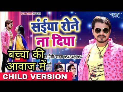 Pramod Premi Yadav (2018) नया सुपरहिट- Saiya Rone Na DiyaChild version - Bhojpuri Hit Songs 2018