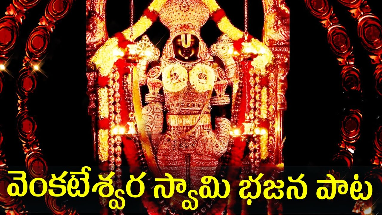 Lord Balaji Telugu Devotional Songs 2016 Telugu God Songs