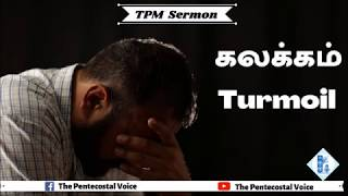 TPM Messages | கலக்கம் Turmoil | Pastor Durai | Tamil, English