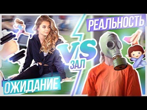 ЗАЛ Ожидание VS Реальность - Видео онлайн
