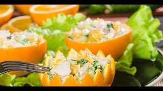 Салат с мясом и рисом в апельсине: рецепты от Алейки