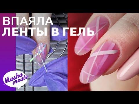 Заморочилась💅 ВПАЯЛА ленты в ГЕЛЬ, как вы хотели) Аквариумное наращивание ногтей. Маникюр Геометрия