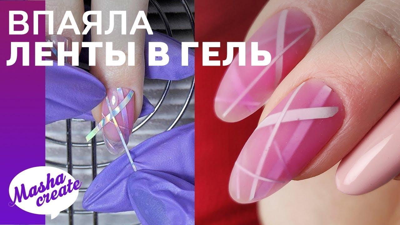 Заморочилась???? ВПАЯЛА ленты в ГЕЛЬ, как вы хотели) Аквариумное наращивание ногтей. Маникюр Геометр
