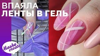 Заморочилась ВПАЯЛА ленты в ГЕЛЬ как вы хотели Аквариумное наращивание ногтей Маникюр Геометрия