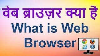 वेब ब्राउज़र क्या है? Web Browser Kya hai? What is Web Browser? by Hi Tech