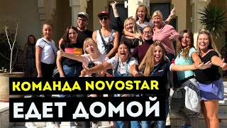 Команда Novostar 2019 едет домой Конец сезона работа в Тунисе работа заграницей Тунис 2019 2020