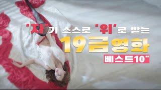 '자'기 스스로 '위'로 받는 19금영화 베드신 베스트 10