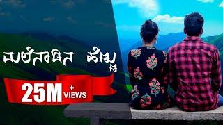Malenaadina Hennu | Anbe Peranbe Kannada Song | Arfaz Ullal | Shabeer Renja | Charan Uppalige